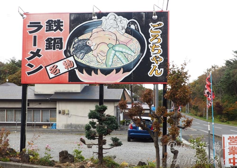 旅行中意外發現的鐵鍋拉麵店