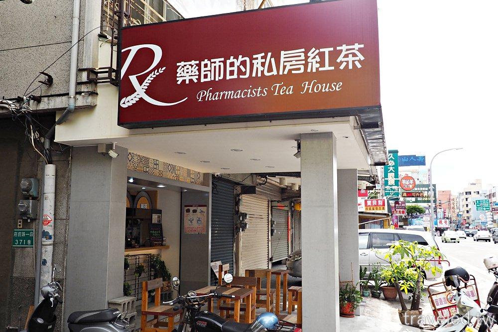 台南中西區藥師的私房紅茶