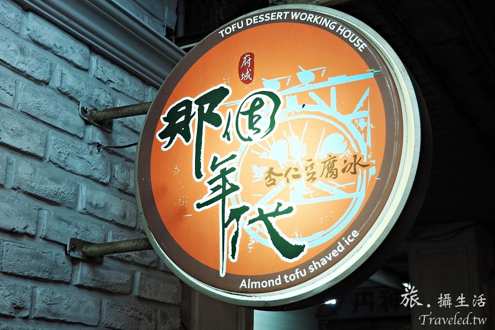 台南中西區.那個年代杏仁豆腐冰 淡淡杏仁香氣,入口軟滑。