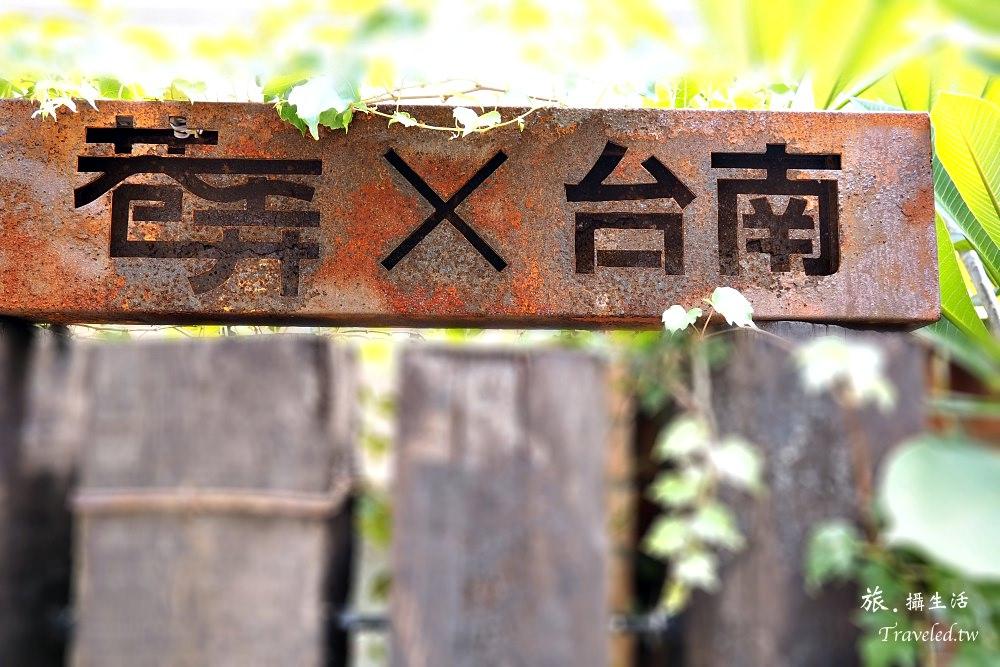 台南住宿.巷弄X台南,充滿文青風格的懷舊老宅