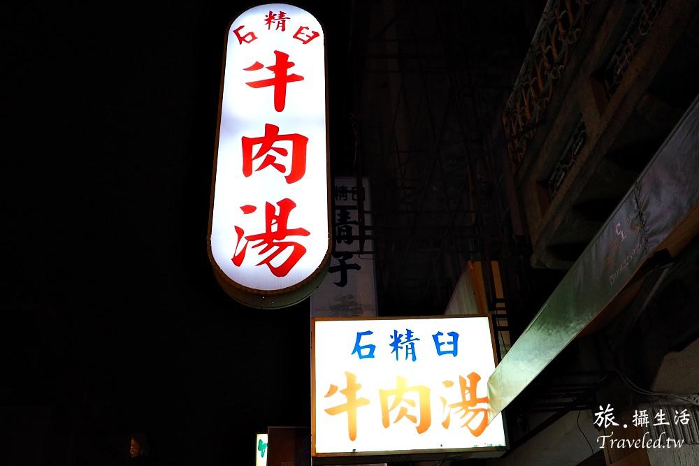 台南中西區.石精臼牛肉湯,台南宵夜場好朋友
