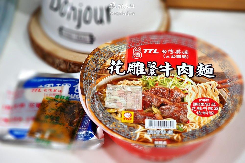 台酒花雕酸菜牛肉麵