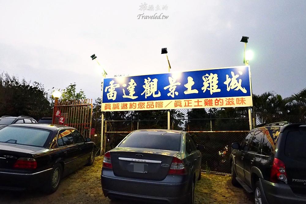 高雄田寮雷達觀景土雞城・內行人帶路美食