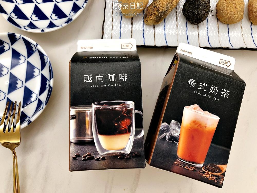 超商飲料分享之星宇航空推薦款泰式奶茶/越南咖啡